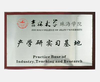 吉林大学珠海学院产学研实习基地
