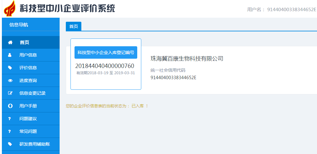 优德w88软件下载再获两殊荣(二):广东省科技型中小企业