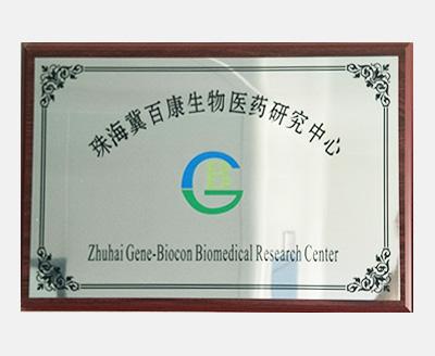 珠海优德w88软件下载生物医药研究中心