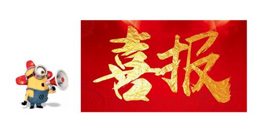 """祝贺珠海优德w88软件下载荣获珠海进出口公共技术服务平台2019年""""产学研协同创新计划""""的项目申报立项。"""