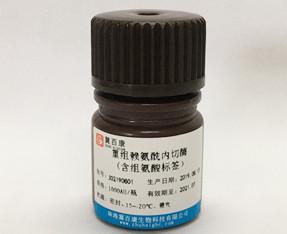 优德w88app赖氨酰内切酶(含组氨酸标签)
