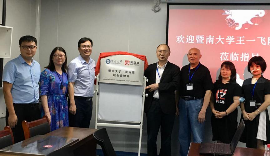 强强联合,优德w88软件下载-暨南大学联合实验室成立