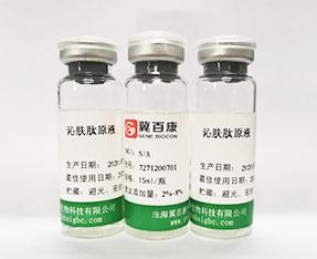 Gebiotide® 沁肤肽原液
