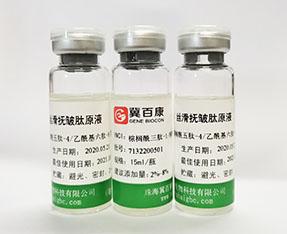 Gebiotide® 丝滑抚皱肽原液